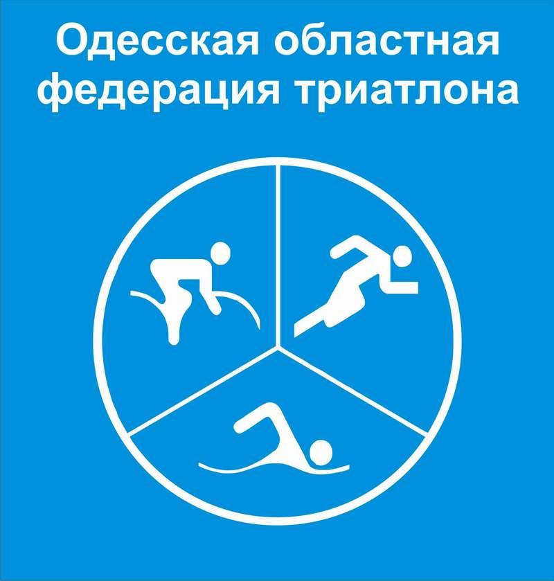Одесская областная федерация триатлона