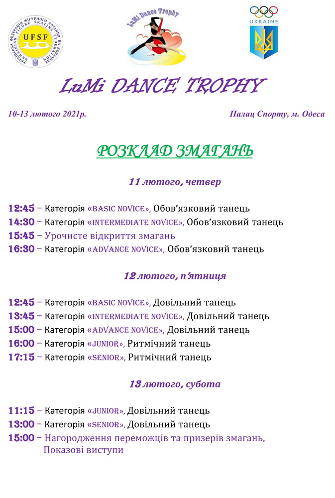 LuMi Dance Trophy schedule
