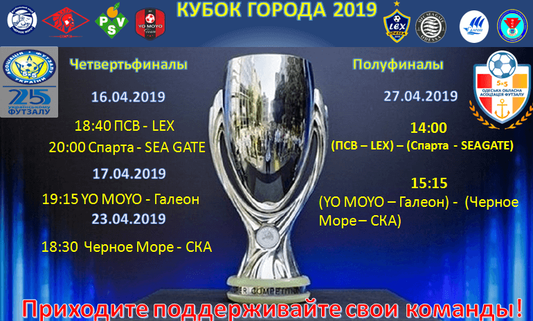 afisha 2019 04 cup odessa play off