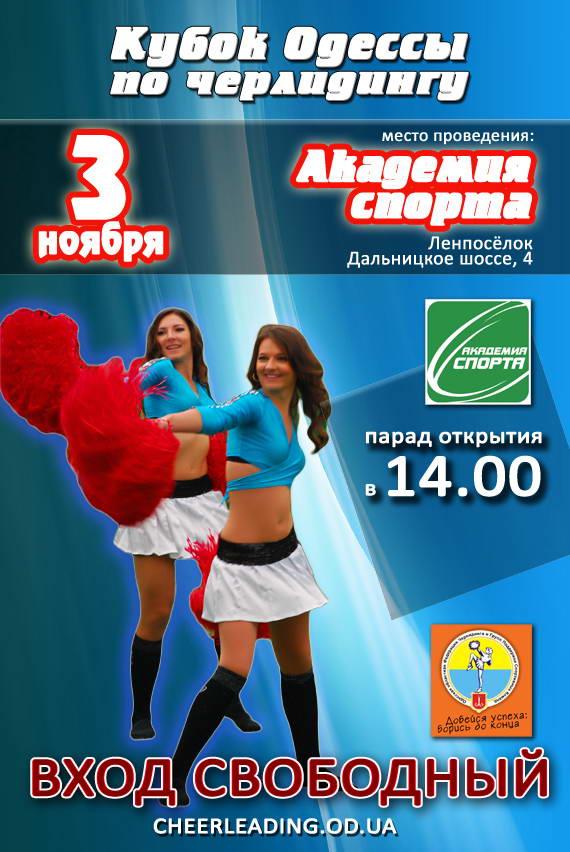 KubokOdessa-2012_2